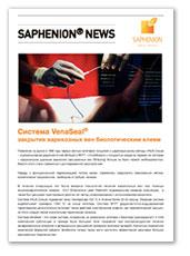 Система VenaSeal® закрытие варикозных вен биологическим клеем